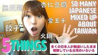 【台湾旅行前の雑学】日本人が勘違いして覚えている中国語や台湾グルメの5つのこと 5 things so many Japanese mixed up about Taiwan
