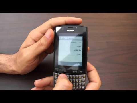 مراجعه للهاتف Nokia Asha 303