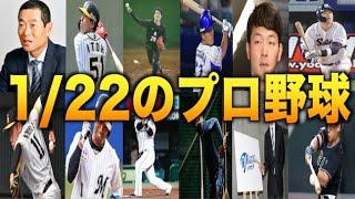 【清田の采配批判に思うこと】今日のプロ野球12球団ニュース!! 吉田正尚に最大誠意【プロ野球 ニュース】
