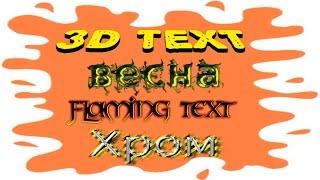 Как сделать красивую надпись на фото. Графический 3d текст онлайн
