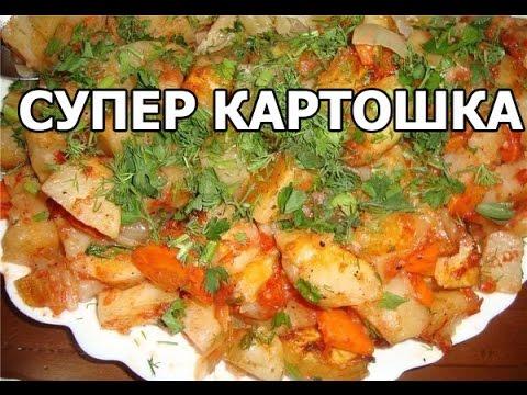 Как вкусно приготовить картошку. Рецепт от Ивана без регистрации и смс