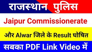 Rajasthan Police Constable Jaipur Commissionerate and Alwar Result 2018