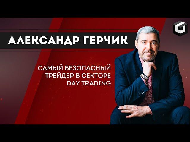 Александр Герчик - самый безопасный трейдер NYSE, NASDAQ.