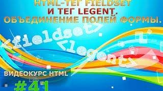 HTML-тег fieldset и тег legent. Объединение полей формы. #41