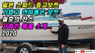 일본중고보트소개, 레저보트, 중고보트