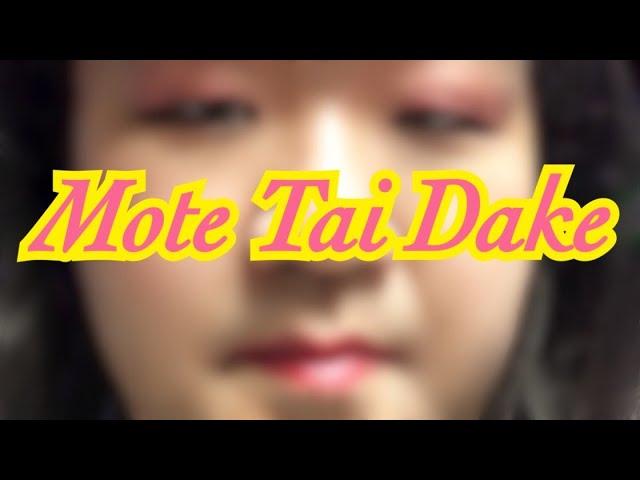 伊東先生「Mote Tai Dake」
