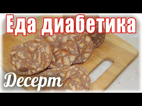 #Еда_диабетика_тип2   Шоколадная колбаса. ВКУСНЯТИНА!!!