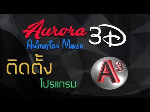 Aurora 3d animation maker v14 09 11+serial+crack | Aurora 3D