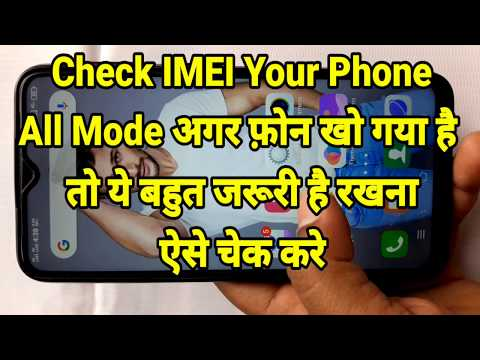 How to Track Stolen Phone? IMEI Tracking? Find IMEI of Stolen Phone? In Pakistan from YouTube · Duration:  6 minutes 32 seconds