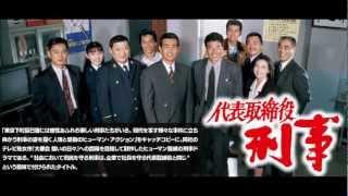 転載禁止 代表取締役刑事ED 渡哲也「ありんこ」 ~TVバージョン~ を製作...