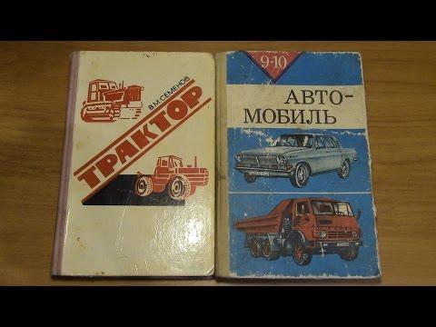 Трактор и Автомобиль учебное пособие из СССР
