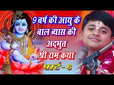 Video - 9 वर्षीय बाल व्यास की अद्भुत श्री राम कथा ।। पार्ट- 6         https://youtu.be/Snk6jVD7Zm4