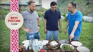 Вкус России 14. Американца удивило кавказское гостеприимство