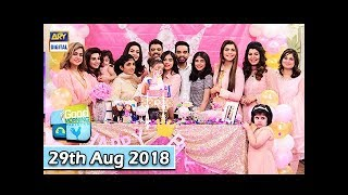 Good Morning Pakistan - Meerab Birthday Celebration - 29th August 2018