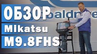 Обзор 2х тактного лодочного мотора Mikatsu M9.8FHS (9.8 лс)