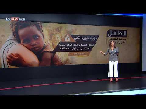 في اليوم العالمي للطفل.. حقوق مطلوبة  - نشر قبل 9 ساعة