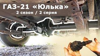 Переборка и регулировка моста ГАЗ-21 Волга