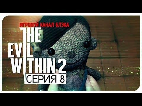 Лили ● Evil Within 2 #8 [Nightmare/PC/Ultra Settings]