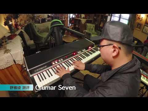 Crumar Seven复古电钢琴测评/键盘中国论坛/国语