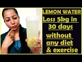 Lemon Water for Weight Loss in Hindi | Lose 5Kg Weight in 30 Days | No-Diet, No-Exercise