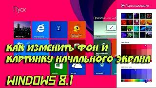 Как изменить фон и картинку начального экрана windows 8.1