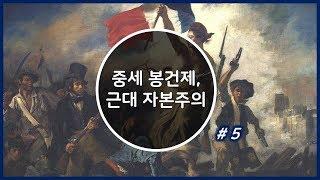 중세 봉건제, 근대 자본주의 | Part 5 | 세상에…