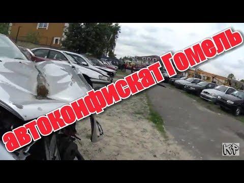 Распродажа Гомельского автоконфиската  ( все авто) ч1