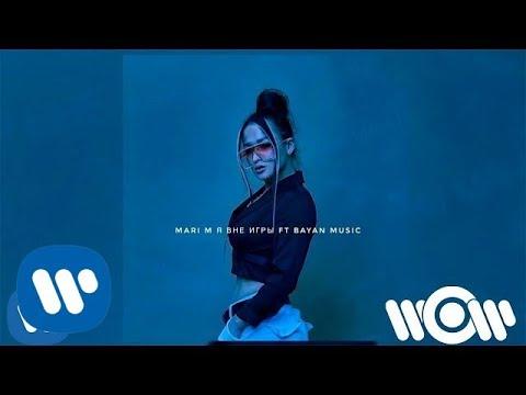 MARI M - Я вне игры (feat. BAYAN MUSIC) | Official Audio thumbnail
