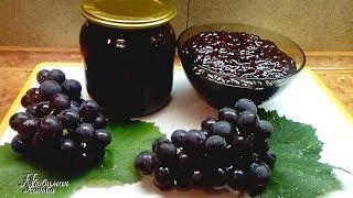 Виноград на зиму Повидло из винограда