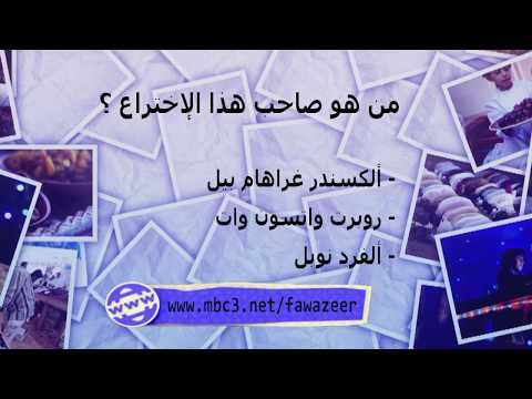 MBC3 - فوازير رمضان - الفزورة الأولى - YouTube