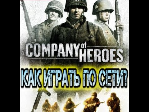 Company Of Heroes по сети Интернет через Tunngle