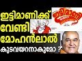 Mohanlal to Became Fat in New Project Ittimani Made in China