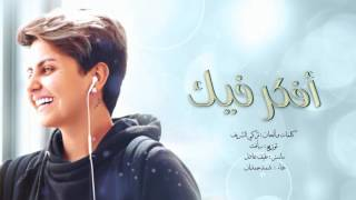 شمّه حمدان - أفكر فيك (حصرياً) مع الكلمات | 2016