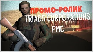 "PMC ""Triad`s Corporations"" SAMP 