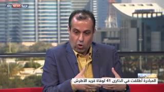 مبادرة فنية لحفظ تاريخ فريد الأطرش