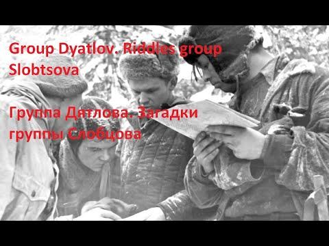 Группа Дятлова. Загадки группы Слобцова. Часть Первая