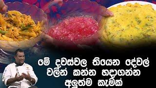 මේ දවස්වල තියෙන දේවල් වලින් කන්න හදාගන්න අලුත්ම කැමක් | Piyum Vila | 31 - 03 - 2020 | Siyatha TV Thumbnail