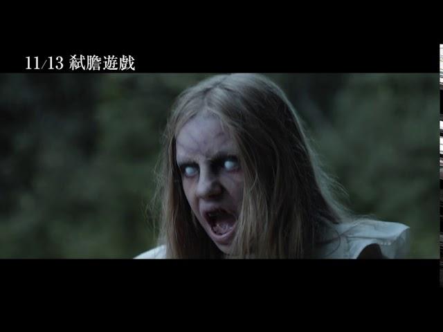 11/13【弒膽遊戲】中文預告