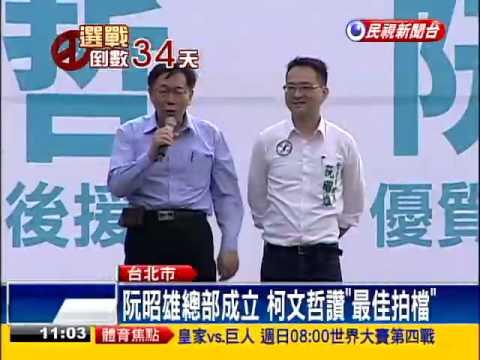 六都選舉-阮昭雄總部成立 柯文哲讚「最佳拍檔」-民視新聞