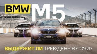 Bmw M5 F90: Тест На Автодроме В Сочи