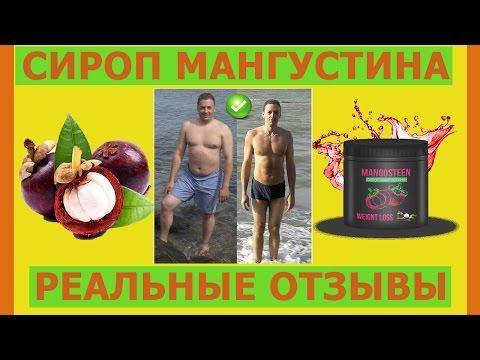 Сироп мангустина для похудения  Реальные отзывы