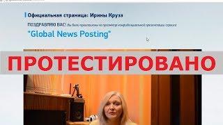 Как официальная страница Ирины Крузэ и Global News Posting обманывают людей? Честный отзыв.(, 2017-10-09T11:57:09.000Z)