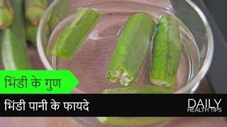 1 गिलास भिंडी का पानी रोज़ पीने के फायदे और भिंडी के गुण | Benefits of Lady Finger/Okra/Bhindi