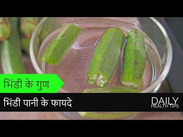 1 ????? ????? ?? ???? ???? ???? ?? ????? ?? ????? ?? ??? | Benefits of Lady Finger/Okra/Bhindi