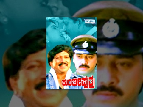 Kunthi Puthra | Kannada Full Movie | Kannada Movies Full | Vishnuvardhan Movies |  Shashikumar