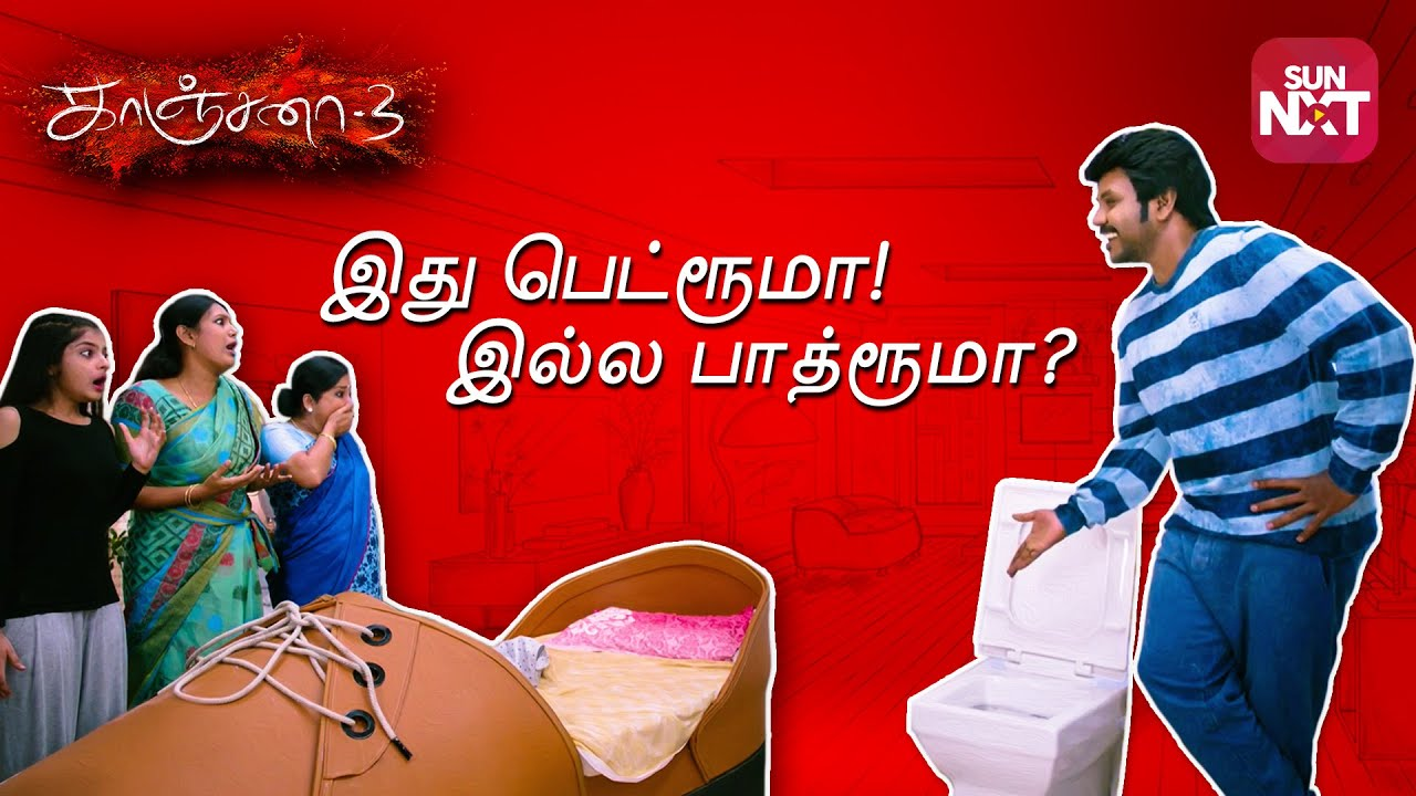 Download Idhu Bedroom ah Illa Bathroom ah? | Kovai Sarala & Lawrence Comedy | Kanchana 3 | Movie on SunNXT