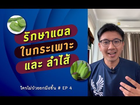 รักษาแผลในกระเพาะ ลำไส้-หมอนัท FB Live
