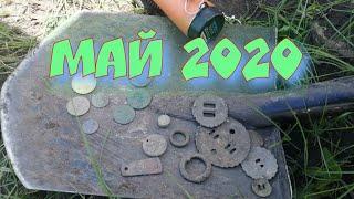 Пришёл май монеты из земли вынимай)))  (16.05.2020)