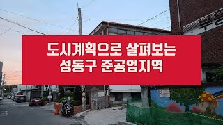 성수동 준공업지역 투자, 상가와 연립주택
