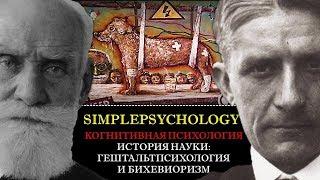 Когнитивная психология #5. История науки: гештальтпсихология и бихевиоризм.
